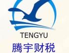 腾宇财税专业注册公司(合法地址)代账工商税务一条龙