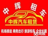东莞租车5-58座 机场接送 工厂租车 政府用车