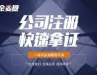 南京0元注册公司,送地址,送代账费,核名后3天拿证