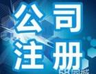 清远市专业代办工商营业执照