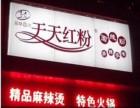 天天红粉加盟需要多少钱,北京天天红粉加盟店地址,加盟电话