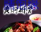 膳饱缘黄焖鸡米饭黄焖配方黄焖酱料