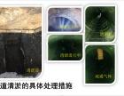 丽水有管道检测管道封堵的公司吗丽水CCTV检测需要多少钱呢