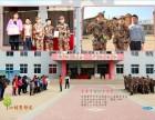 2018佳木期小学生军事夏令营清明小长假