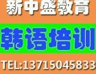 龙华韩语培训班即将开课