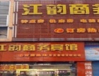 重庆开州区车站旁江韵商务宾馆转让