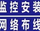 杭州转塘监控安装留下网络布线 闲林wifi无线网安装认证上网