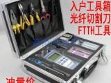 赛特欣FTTH冷接工具箱 FTTH光纤入户工具箱 光纤熔接机工具