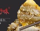 浙江金牌商标转让29类鱼类品牌至尊野味转让