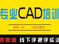 杭州萧山滨江哪里有CAD培训建筑机械cad制图