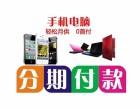 重庆实体店苹果7分期分12期一个月还多少