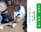 苗老吉清肤堂在安庆开始加盟啦,一站式管家扶持让你创业省心!