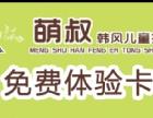 咸阳萌叔韩风摄影联合全咸阳孕婴店合作送拍照体验卡