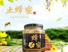 端午节礼品采购陕西供销网土蜂蜜礼盒陕西特产礼盒
