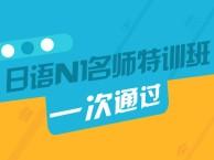 上海日语1级培训 为您留学生活扫清语言障碍
