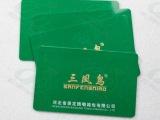 厂家直销特价供应定做会员卡 PVC会员卡定制 VIP卡制作可免费