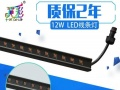 厂家直销 LED线条灯2819 12w亮化工程灯