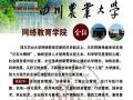 【四川农业大学】推荐:园林,工程造价,环境工程等专业