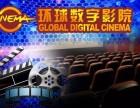 环球影院加盟费多少 影城加盟热线 娱乐影院加盟