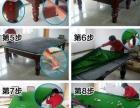 北京台球桌维修 星牌台球桌维修拆装 台球桌调平