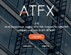 ATFX外汇平台 太原外汇招商 老品牌招代理