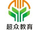 深圳宝安兴东会计初高级职称网络培训