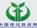 中国保洁培训网加盟