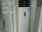 空调安装与维修服务