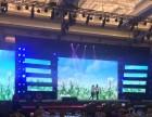 上海LED大屏搭建租赁