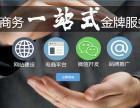 哈尔滨平房区全网营销设计平台口碑可靠欢迎关注哦