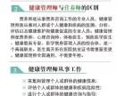 2019年较火热吃香职业-健康管理师