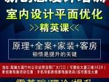 观澜清湖零基础专业平面设计 美工 室内设计师培训