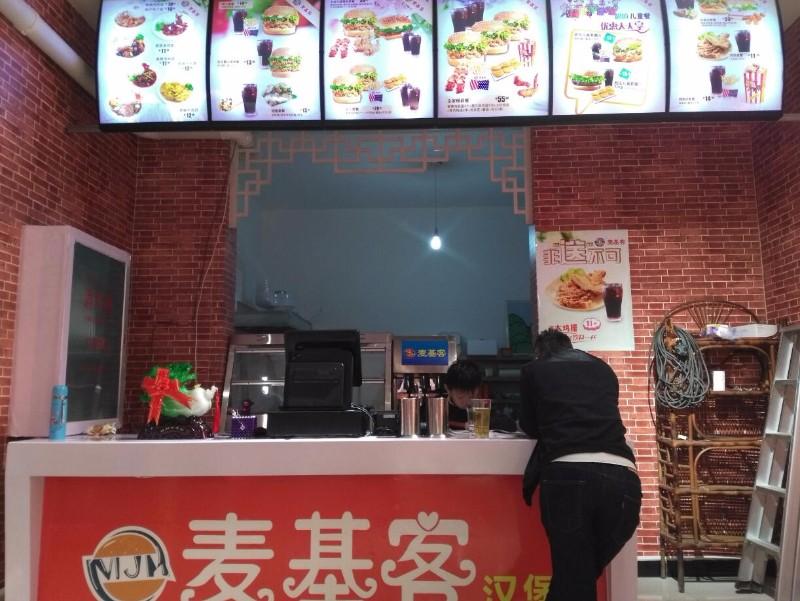 安阳汉堡培训加盟-安阳汉堡店加盟-麦基客汉堡炸鸡连锁