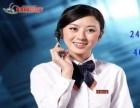 麦克维尔中央空调南京官方网站全国各中心售后服务维修咨询电话