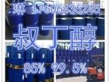 山东叔丁醇生产厂家 国标叔丁出价格 优质叔丁醇多少钱一吨