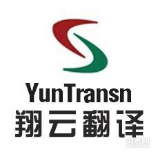 环保翻译-每个生产环节都有自身质量标准的翔云杭州翻译公司