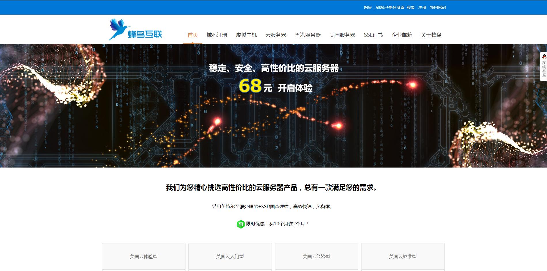 蜂鸟互联-香港服务器租用,高配低价,高速免备案!