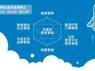 广西北海专注于网站建设营销推广公司位置在哪欢迎分享