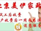 北京美伊家政承诺客户用人一周内不满意可退服务费!