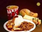 贝克汉堡加盟费多少,炸鸡汉堡加盟十佳品牌