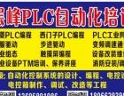 金华三菱西门子PLC 编程培训学校 伺服步进变频器培训