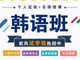 苏州韩国留学培训,韩语考试培训,零基础韩语培训班