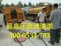高压清洗车专疏通清洗大型重油污上下水管道化粪池清理