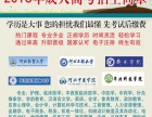 2016沧州成人高考开始报名啦