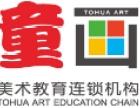 童画少儿美术教育加盟 同创梦想未来-全球加盟网
