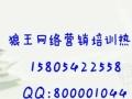鞍山网络营销推广培训教程