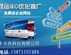 武汉汉阳专业便宜的网站SEO优化推广公司有哪些
