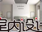 中山学习灯饰绘图设计模具设计室内外装潢设计