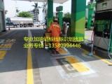 中山加油站标识标线施工