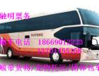 从贵阳到舟山专线客车汽车查询 15285540897